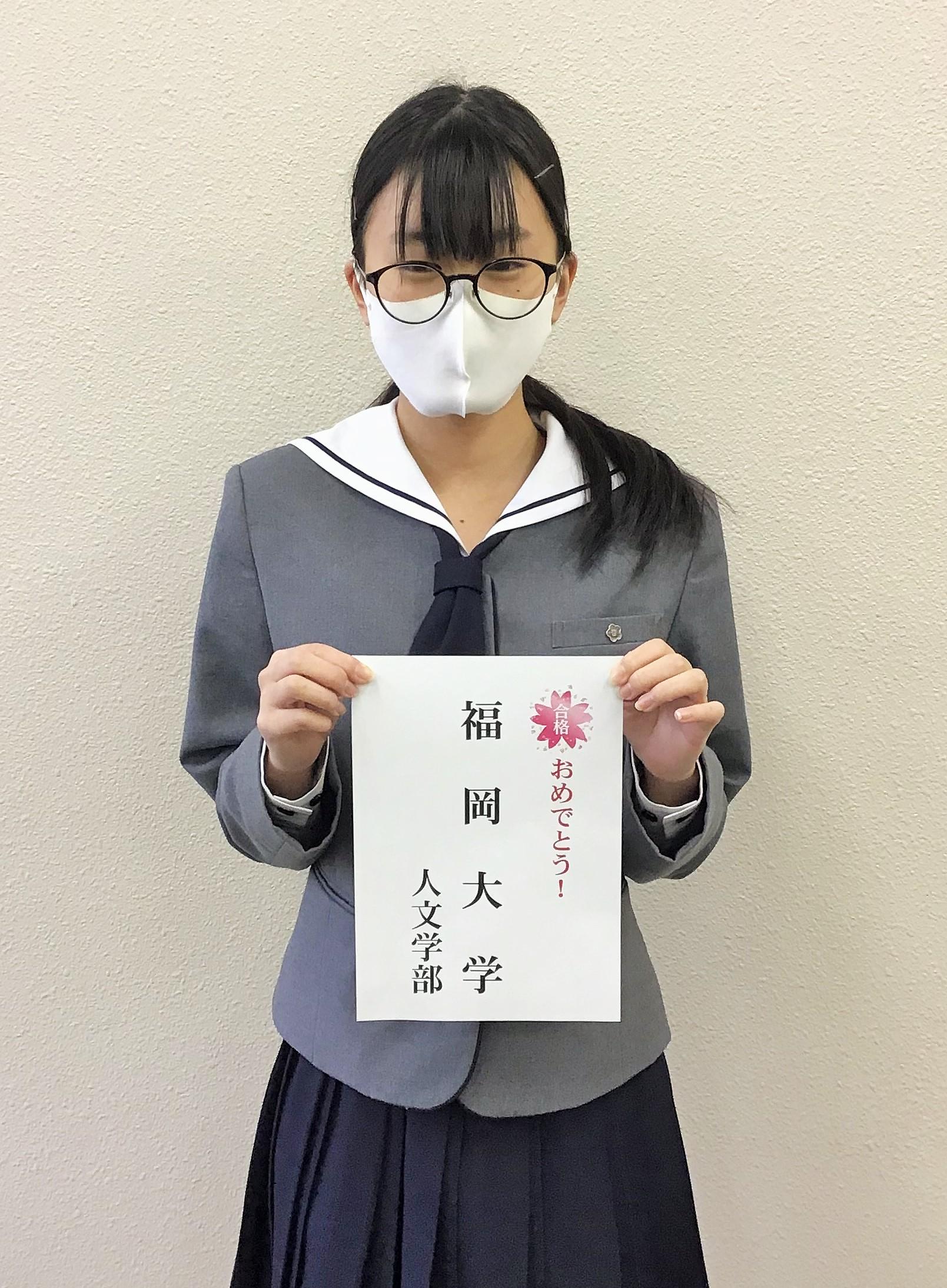 福岡 大学 指定 校 推薦 落ちる